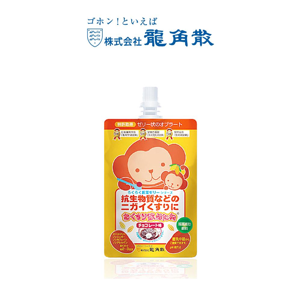 용각산 어린이용 약 넘김 도우미 초콜렛맛