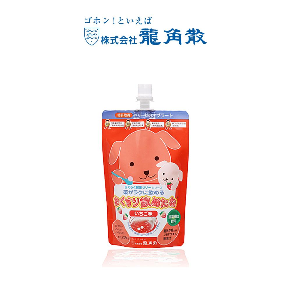 용각산 어린이용 약 넘김 도우미 딸기맛