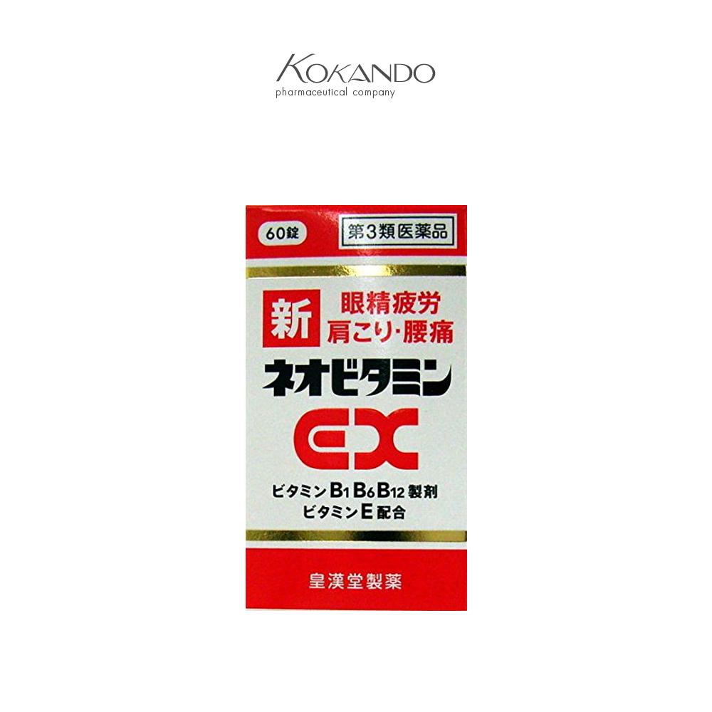신네오비타민 EX